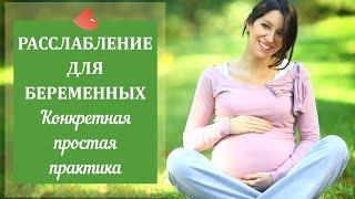 Расслабление для беременных. Конкретная простая практика - Михаил Фомин