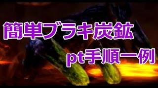 【MHXX】簡単ブラキ炭鉱pt手順一例 thumbnail