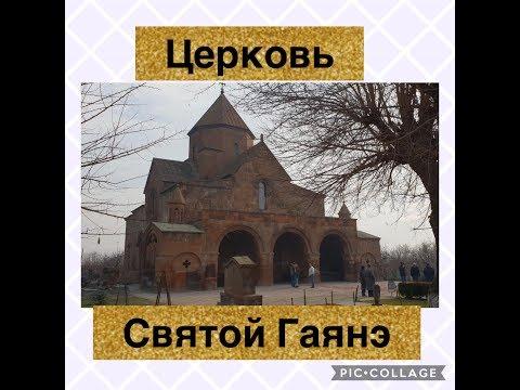 Церковь Святой Гаянэ🌟что посетить в Армении