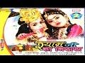 श्याम जी का लिफाफा भाग 2 || Shyam Ji Ka Lifafa Vol 2 || Hindi Most Popular Krishan Bhajan video