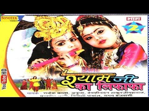 श्याम जी का लिफाफा भाग 2 || Shyam Ji Ka Lifafa Vol 2 || Hindi Most Popular Krishan Bhajan
