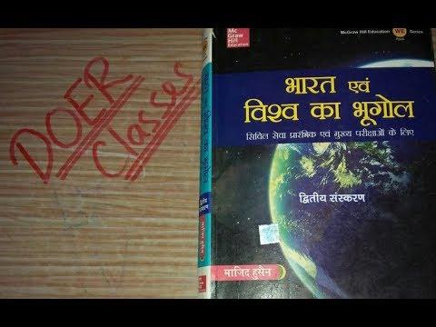 Majid Husain- Indian and World Geography | भारत और विश्व भूगोल -माजिद हुसैन Book Reiew