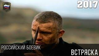 СИЛЬНЫЙ БОЕВИК - ВСТРЯСКА 2017 / КРИМИНАЛЬНЫЙ РУСС...