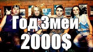 Скачать Разбор на песню Год Змеи 2000