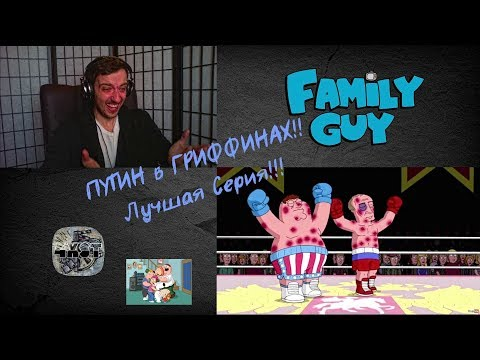 Гриффины Реакция ФоkSа!!ПУТИН vs ПИТЕР ГРИФФИН!!!РЕАКЦИЯ на Family Guy!!!Серия 4!!!Угар!!