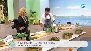 Рецептата днес: Ньоки със сос Горгонзола - На кафе (23.09.2020)