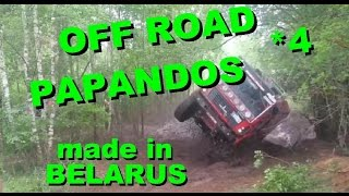 off road papandos *4 made in BELARUS fail crash funny comic tragedy 4x4 offroad rollover deep water
