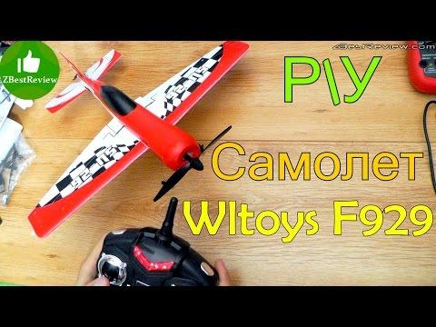✔ Wltoys F929 Радиоуправляемый Самолет! Tinydeal