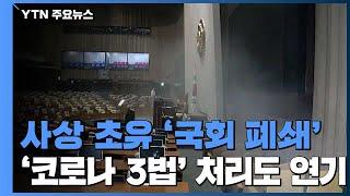코로나19로 초유의 국회 폐쇄...현장은? / YTN