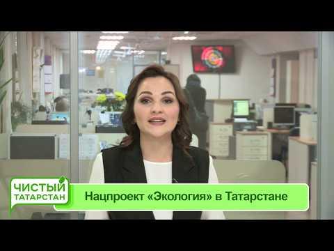 "Чистый Татарстан - ""Нацпроект ""Экология"" в Татарстане"""