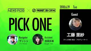 NewsPicks×J-WAVE【PICK ONE】(ゲスト:工藤 里紗氏) 工藤里紗 動画 27