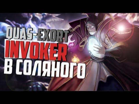 видео: Топовый invoker в Соляного Выносит mmr (mid/quas-exort)