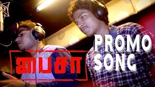 Paisa Promo Song | Lyric Video | New Tamil Movie | JV, Sriram | Trend Music