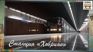 "Открытие станции ""Ховрино"" | New metro station in Moscow"