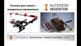 УРОК-1 Точилка для ножей с поворотным механизмом в Autodesk Inventor