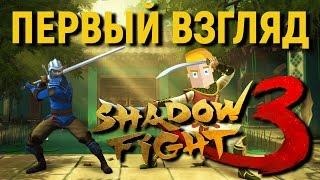 SHADOW FIGHT 3 НА АНДРОИД/iOS - ПЕРВЫЙ ВЗГЛЯД НА ИГРУ