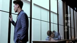 鄧子霆Chris Tang「背叛」MV高清HD官方完整版(東森戲劇台「女婿們的戰爭」片尾曲)