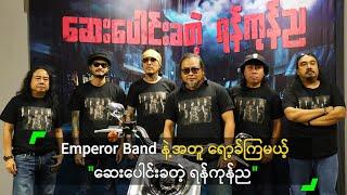 """Emperor Band နဲ႔အတူ ေရာ့ခ္ၾကမယ့္ """"ေဆးေပါင္းခတဲ႔ ရန္ကုန္ည"""""""