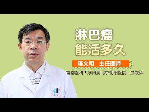 淋巴癌能活多久_淋巴瘤能活几年 淋巴癌可以活多久 有来医生 - YouTube