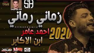 جديد احمد عامر (ابن الاكابر 2020) موال زماني رماني  / مواويل شعبي سيطره 2020 sayed ahmed