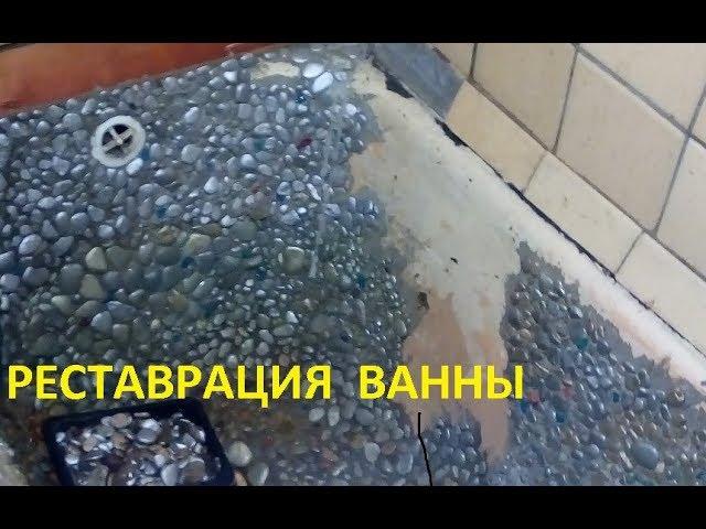 восстановление сколов и ободранного покрытия   ванны.acrylic bath repair.אַקריליק וואַנע פאַרריכטן