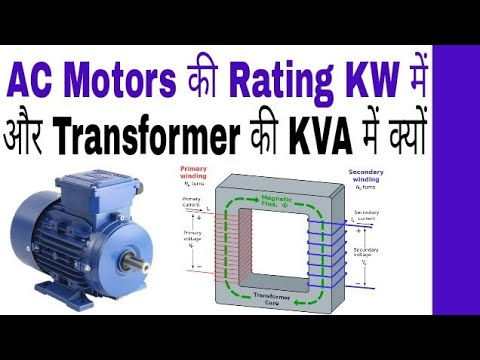 Why ac motor rating in kw and transformer rating in kva in for Standard motor kw ratings
