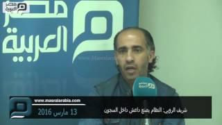 مصر العربية | شريف الروبي: النظام يصنع داعش داخل السجون