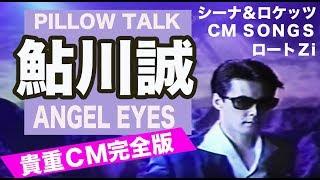 鮎川誠 CM ロート製薬ロートZi 完全バージョンANGEL EYES Pillow Talk