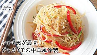 ジャガイモの冷菜|おうちで中華 /dejima cooking 本格中華の基本・コツさんのレシピ書き起こし