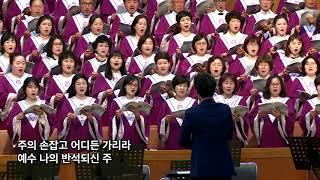 굳건한 반석이시니 할렐루야성가대 지휘 정영수 부평감리교회 주일2부 20190721