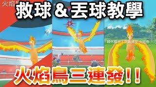 【Pokémon Go】火焰鳥三連發!救球&定圈丟球教學