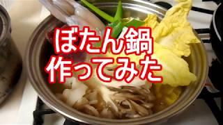 ぼたん 鍋 レシピ