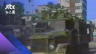 계엄군의 '송암동 학살'…희생자 최소 8명 더 찾았다 / JTBC 뉴스룸