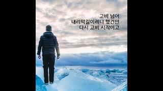 [깨달음] 걷기라도 자유로웠으면 좋겠다 #삶의길 #고행…