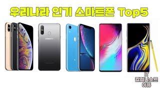 2019년 우리나라 인기 스마트폰 Top5! 1위는 어…
