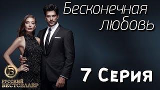 Бесконечная Любовь (Kara Sevda) 7 Серия. Дубляж HD720