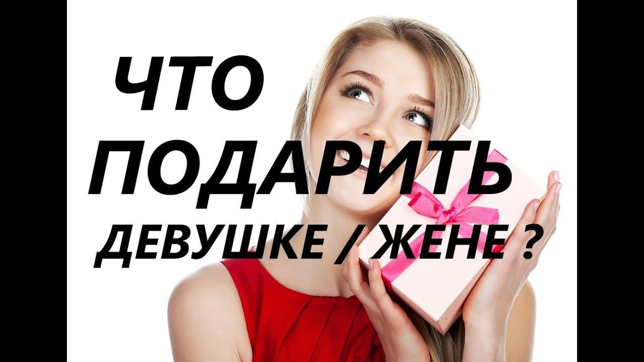 Что подарить девушке или жене? (на День рождения, 8 марта, 14 февраля или годовщину)