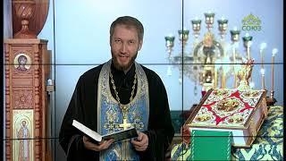 Читаем Евангелие вместе с Церковью. 5 сентября 2020