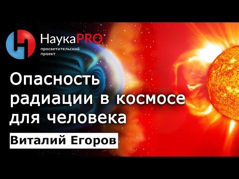 Виталий Егоров - Опасность радиации в космосе для человека - Смотреть видео без ограничений