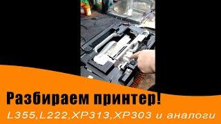 ePSON L222 РАЗБОРКА