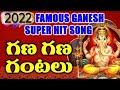 Sensational Hit 2021 Ganapathi Dj Songs | Gana Gana Gantalu Ganapayya | Vinayaka Chavithi Songs