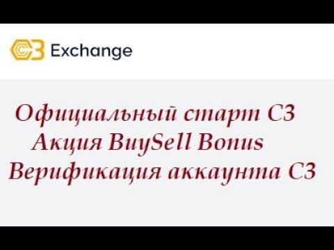 C3 Exchange Официальный старт криптобиржи C3 Акция BuySell Bonus Верификация в компании