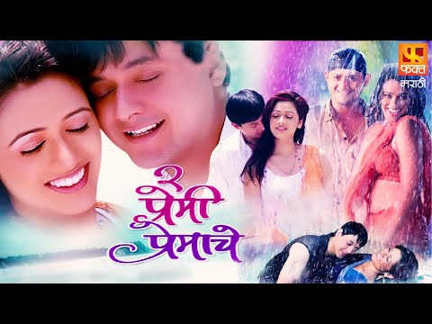 Pyar vali love story marathi full movie
