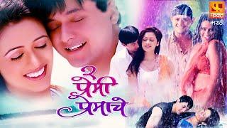 2 Premi Premache | Swapnil Joshi, Girija, Prity Arora | Marathi Full Movie