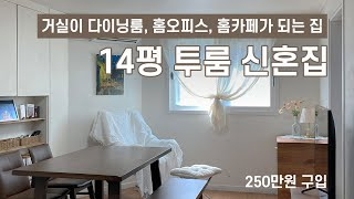 14평 투룸 신혼집 꾸미기 룸투어  거실이 다이닝룸, …