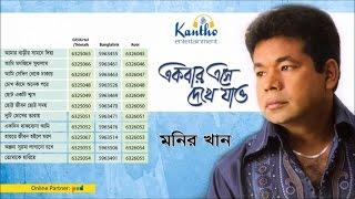 monir khan ekbar eshe dekhe jao একবার এসে দেখে যাও full audio album