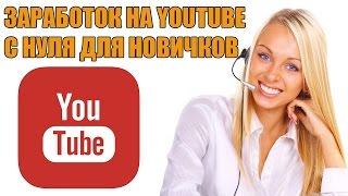 Заработок на YouTube с нуля для новичков