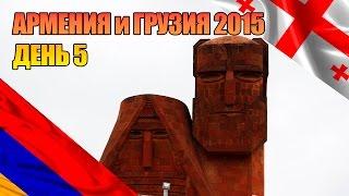 Армения и Грузия 2015. День 5, Нагорный Карабах - Севан - Грузия(На майские праздники 2015 мы решили отправиться в Закавказье, а именно в Армению и Грузию. В нашем распоряжени..., 2015-09-16T18:47:12.000Z)