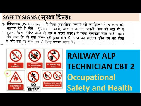 Occupational Safety And Health in Hindi for ALP CBT 2 Exam| Occupational Health and Safety| OSH ||