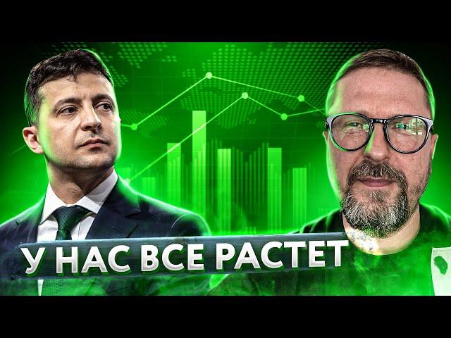 Зеленский растет, а Украина уже в ЕС